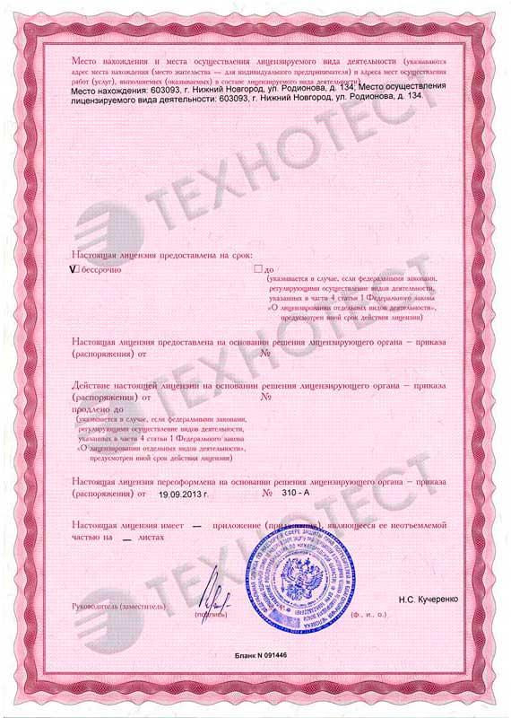 служба знакомств разрешительные документы